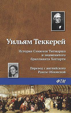 Уильям Теккерей - История Сэмюэля Титмарша и знаменитого бриллианта Хоггарти