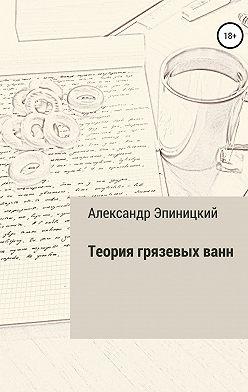 Александр Эпиницкий - Теория грязевых ванн