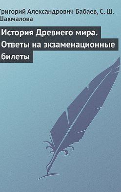 Григорий Бабаев - История Древнего мира. Ответы на экзаменационные билеты