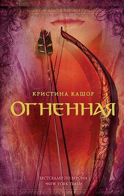 Кристина Кашор - Огненная