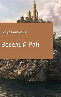 Алексей Зозуля - Веселый Рай