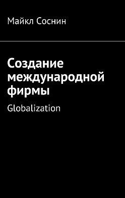 Майкл Соснин - Создание международной фирмы. Globalization