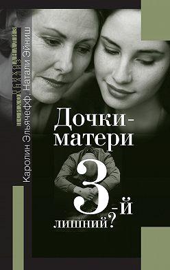 Каролин Эльячефф - Дочки-матери. 3-й лишний?