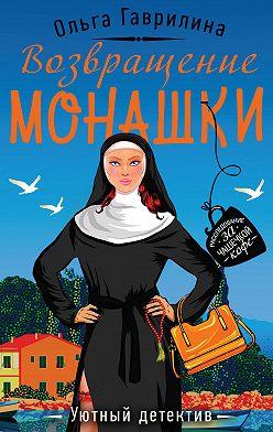 Ольга Гаврилина - Возвращение монашки
