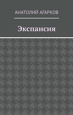 Анатолий Агарков - Экспансия