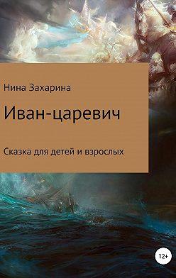 Нина Захарина - Иван-царевич