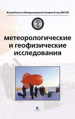 Г. Алексеев - Метеорологические и геофизические исследования