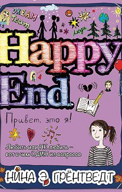 Нина Грёнтведт - Привет! Это я… Happy End
