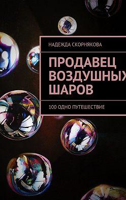 Надежда Скорнякова - Продавец воздушных шаров