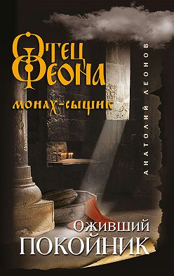 Анатолий Леонов - Оживший покойник