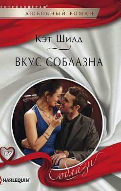 Кэт Шилд - Вкус соблазна