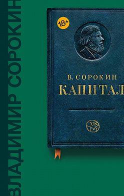 Владимир Сорокин - Капитал (сборник)
