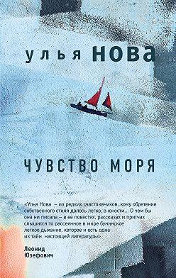 Улья Нова - Чувство моря