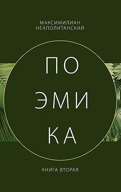 Максимилиан Неаполитанский - Поэмика. Книга вторая