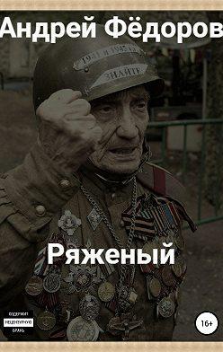Андрей Фёдоров - Ряженый