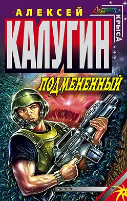 Алексей Калугин - Подмененный
