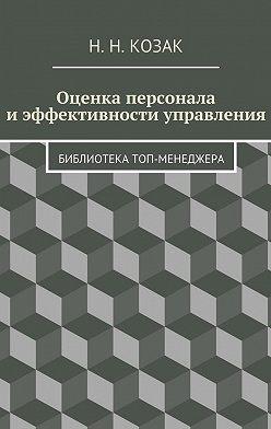 Н. Козак - Оценка персонала иэффективности управления. Библиотека топ-менеджера