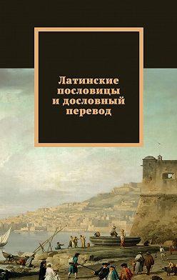 Павел Рассохин - Латинские пословицы и дословный перевод