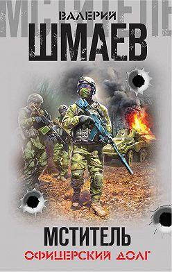 Валерий Шмаев - Мститель. Офицерский долг (сборник)