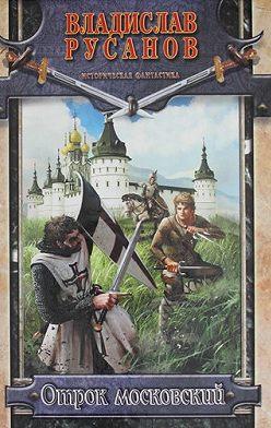 Владислав Русанов - Отрок московский