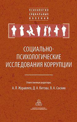Коллектив авторов - Социально-психологические исследования коррупции
