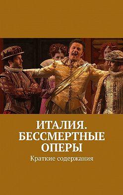 Леонид Михрин - Италия. Бессмертные оперы. Краткие содержания