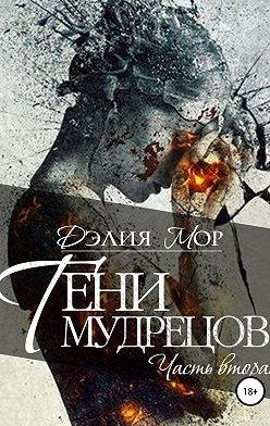 Дэлия Мор - Тени мудрецов. Часть 2