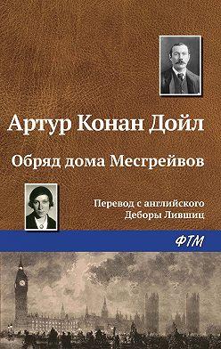 Артур Конан Дойл - Обряд дома Месгрейвов