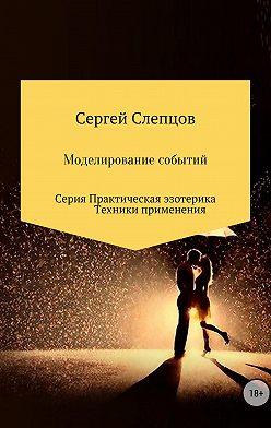Сергей Слепцов - Моделирование событий