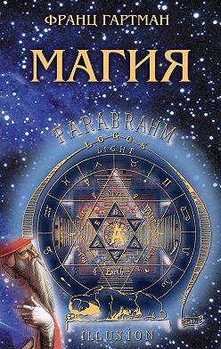 Франц Гартман - Магия
