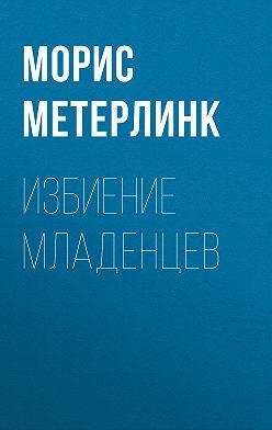 Морис Метерлинк - Избиение младенцев