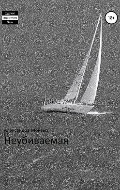 Александра Мойзых - Неубиваемая