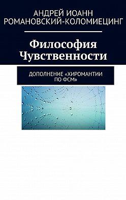 Андрей Романовский-Коломиецинг - Философия Чувственности. Дополнение «Хиромантии поФСМ»
