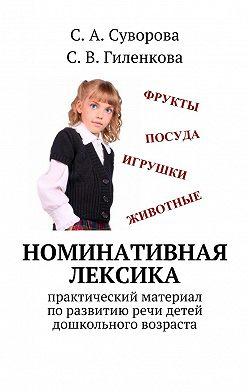 С. Суворова - Номинативная лексика. Практический материал поразвитию речи детей дошкольного возраста