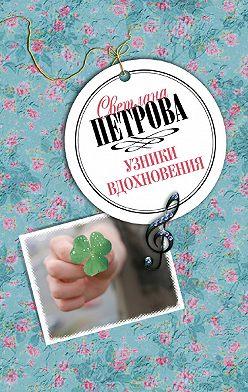 Светлана Петрова - Узники вдохновения
