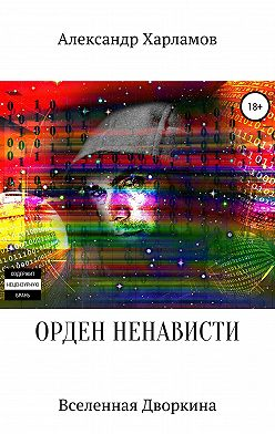 Александр Харламов - Орден ненависти