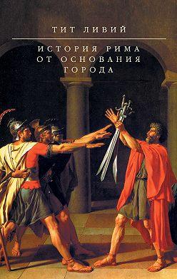 Тит Ливий - История Рима от основания Города