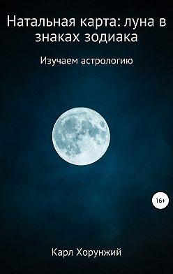 Карл Хорунжий - Натальная карта: луна в знаках зодиака