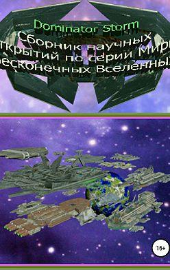 Сергей Шаврук - Сборник научных открытий по серии «Миры Бесконечных Вселенных»