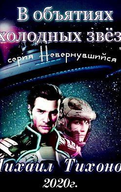 Михаил Тихонов - В объятиях холодных звезд