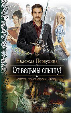 Надежда Первухина - От ведьмы слышу!