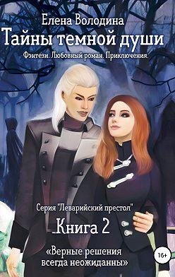 Елена Володина - Тайны темной души
