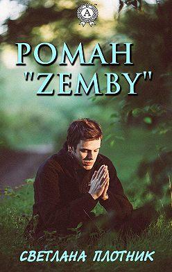 Светлана Плотник - Роман «Zemby»