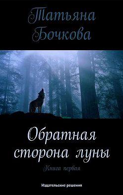 Татьяна Бочкова - Обратная сторона луны