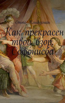 Отто Клидерман - Как прекрасен твой взор, Софонисба