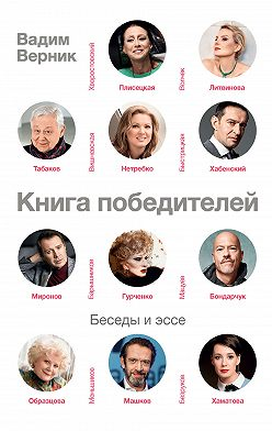 Вадим Верник - Книга победителей