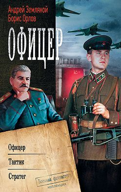 Борис Орлов - Офицер: Офицер. Тактик. Стратег