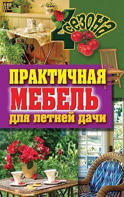 Галина Серикова - Практичная мебель для летней дачи