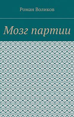 Роман Воликов - Мозг партии