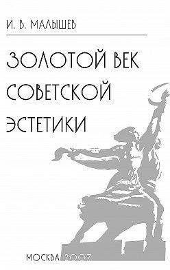 Игорь Малышев - Золотой век советской эстетики